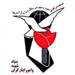 بنیاد شهید انقلاب اسلامی