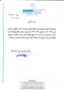 گواهی رضایت از دستگاه باطری شارژر در شرکت چاپ و نشر شادرنگ